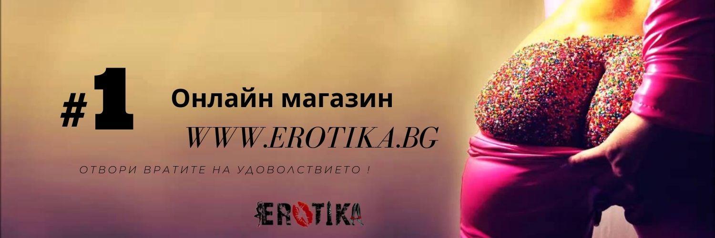 Erotika.bg Онлайн магазин
