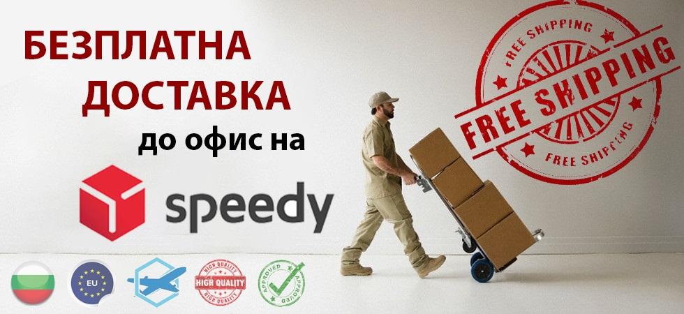 Безплатна доставка до офис на Speedy